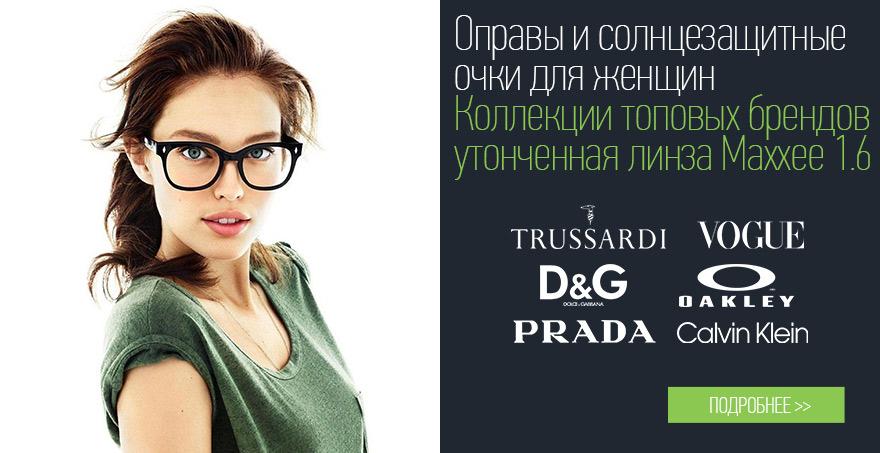 Оправы и солнцезащитные очки для женщин. Коллекции топовых брендов 4b631e4334d
