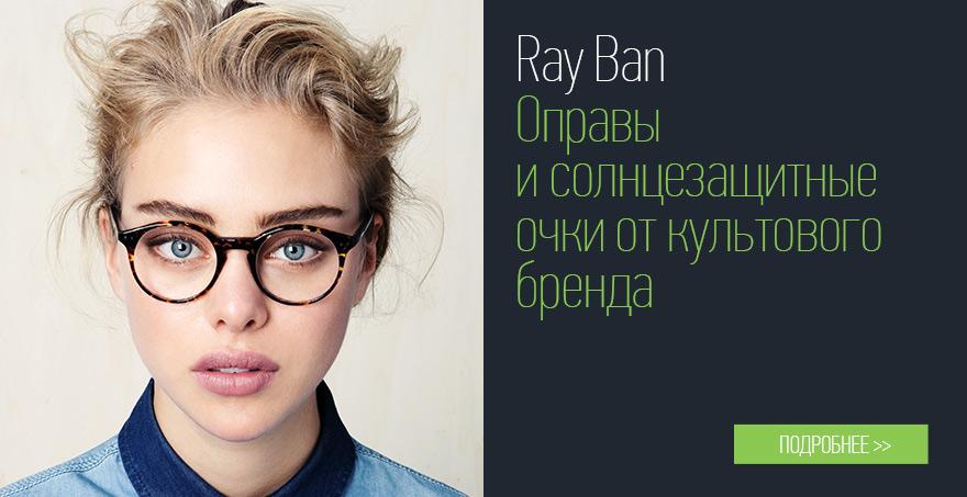 Очки - купить по низким ценам с доставкой в Москве и России ... 7ae5a3175f6