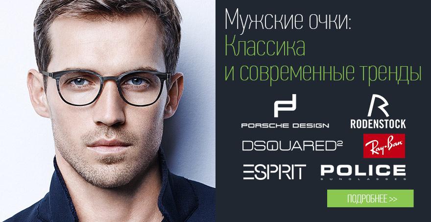 Мужские очки  Классика и современные тренды · Оправы и солнцезащитные очки  для женщин. c7413a1c9ac