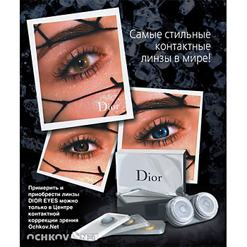 Контактные линзы Carrera Contact Dior Eyes