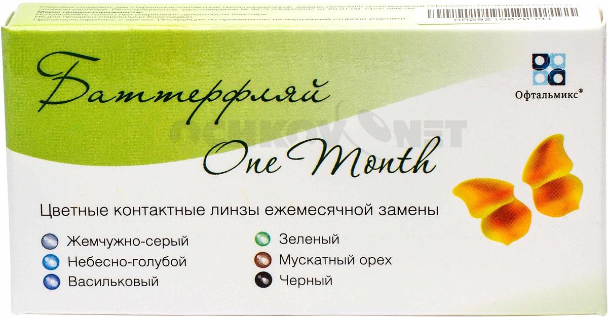 Подарки на один месяц 114