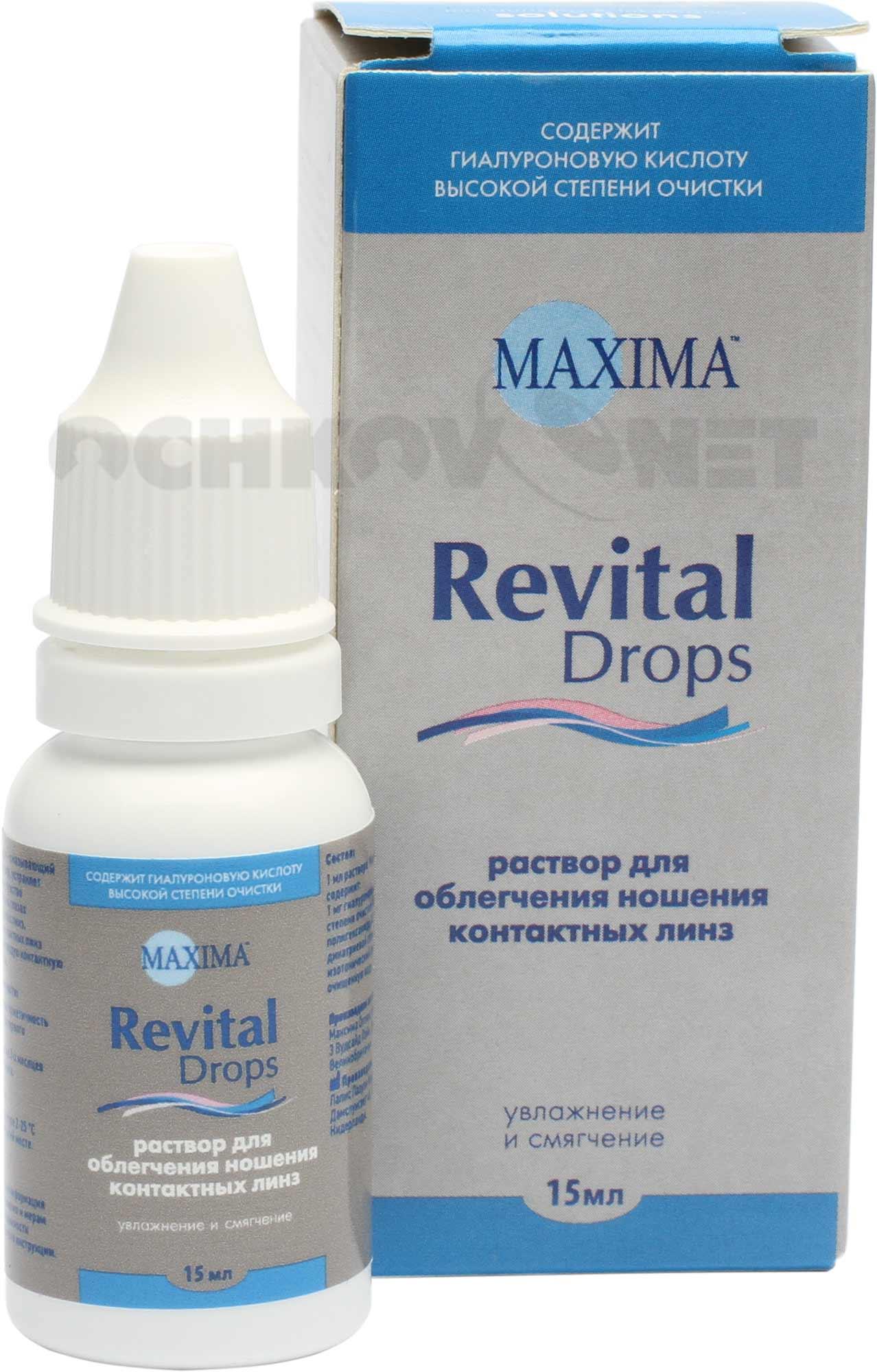 Капли MAXIMA Revital Drops 15 мл