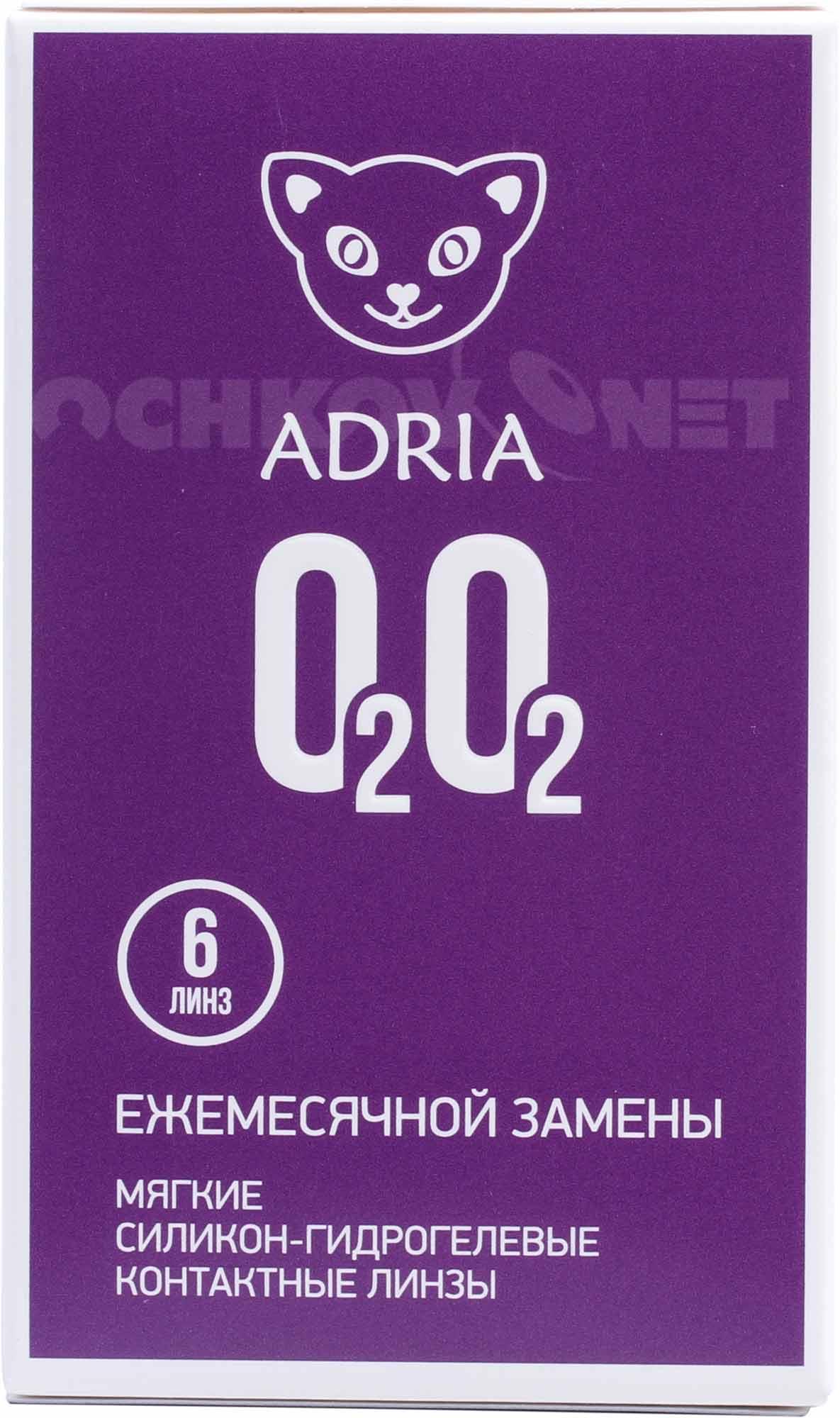 Контактные линзы Adria O2O2 (6 линз) Interojo
