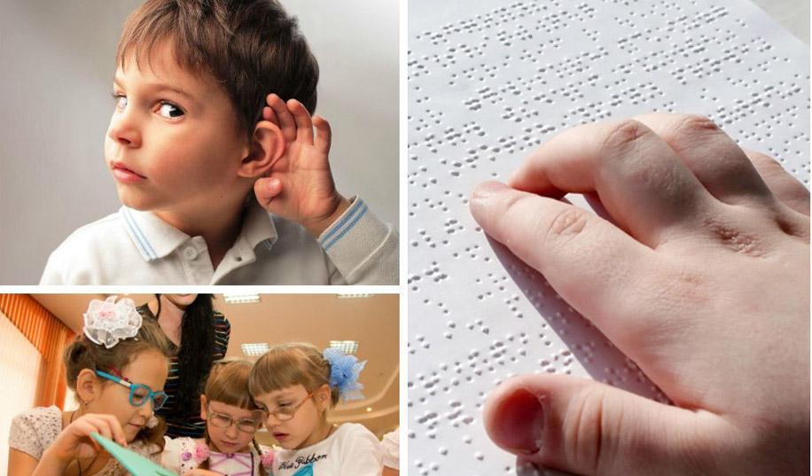 Речь слепых и зрячих людей