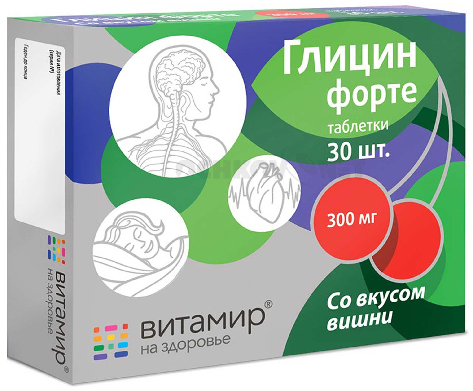 Глицин форте 300 мг 30 таблеток Квадрат-С