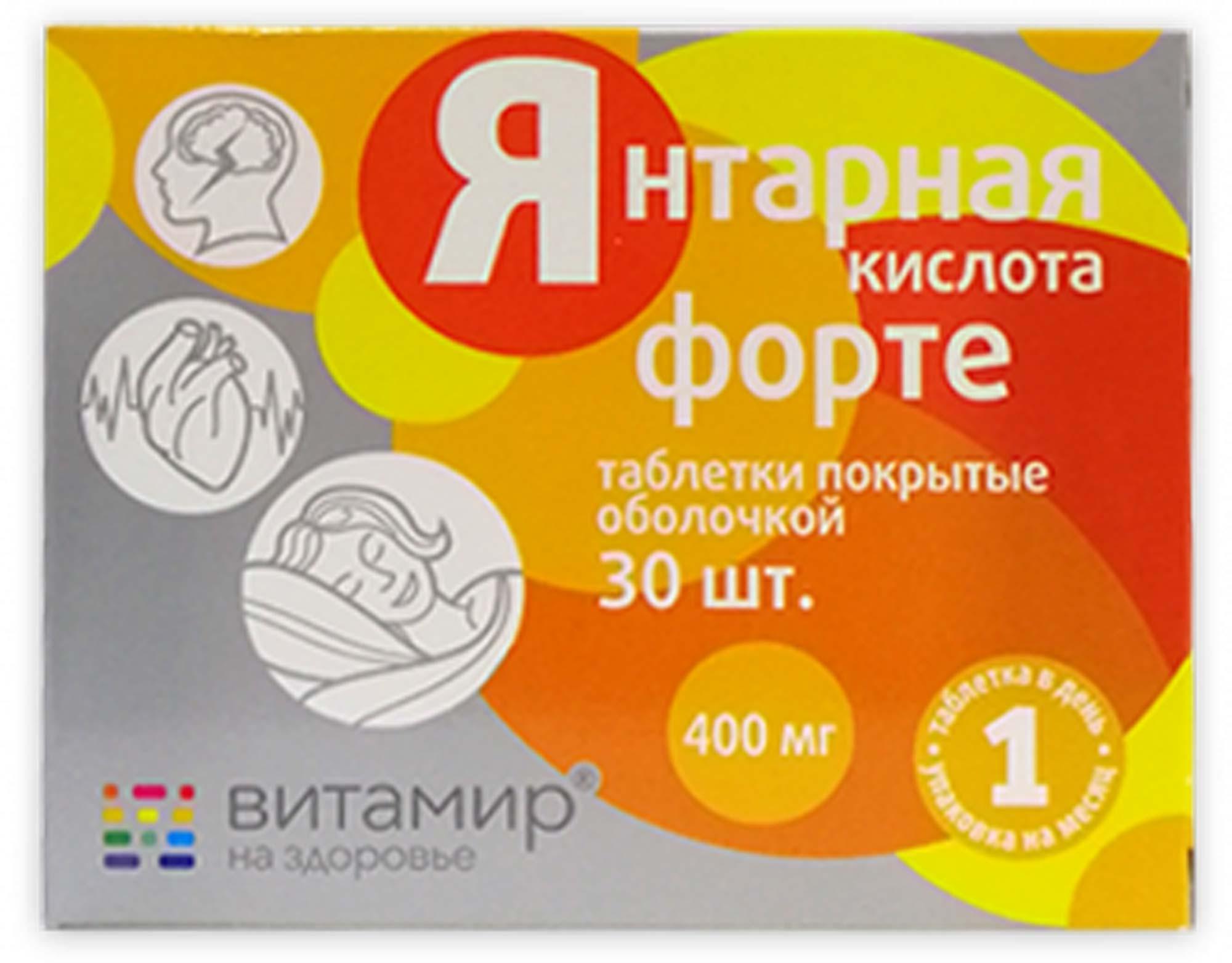 Янтарная кислота 30 таблеток Квадрат-С
