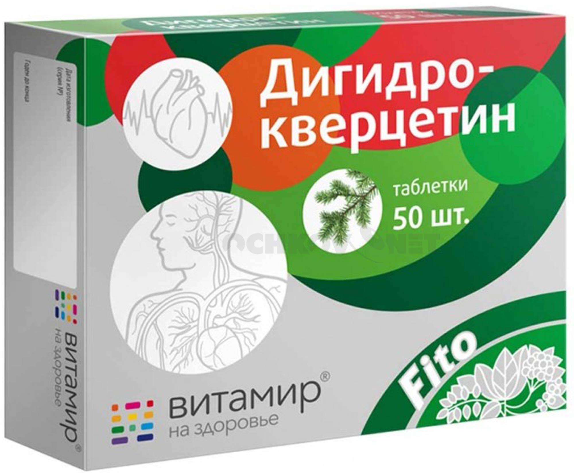 Дигидрокверцетин 50 таблеток Квадрат-С