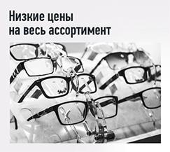Очки - купить по низким ценам с доставкой в Москве и России   интернет-магазин очков и контактных линз «Очков.Нет» 83a2a687fe9
