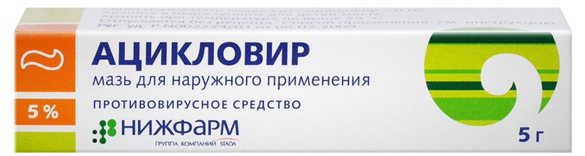 Аналогами теброфеновой мази являются такие лекарства, как «Виферон», «Ацикловир»